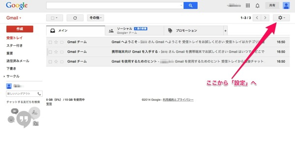 Gmailに集約1
