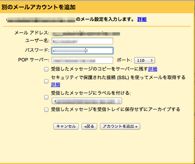 Gmailに集約4
