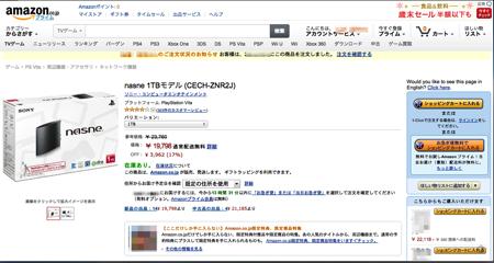 Nasne Amazon画面
